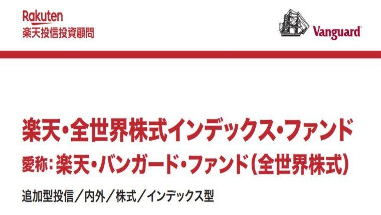 「楽天・全世界株式インデックス・ファンド」の画像検索結果